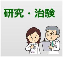 臨床研究・疫学研究・治験